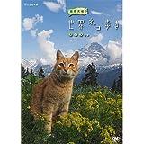 【NHKスクエア限定】岩合光昭の世界ネコ歩き スイス ブルーレイ