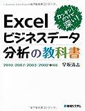 カンタン!だけど深い!Excelビジネスデータ分析の教科書2010/2007/2003/2002対応