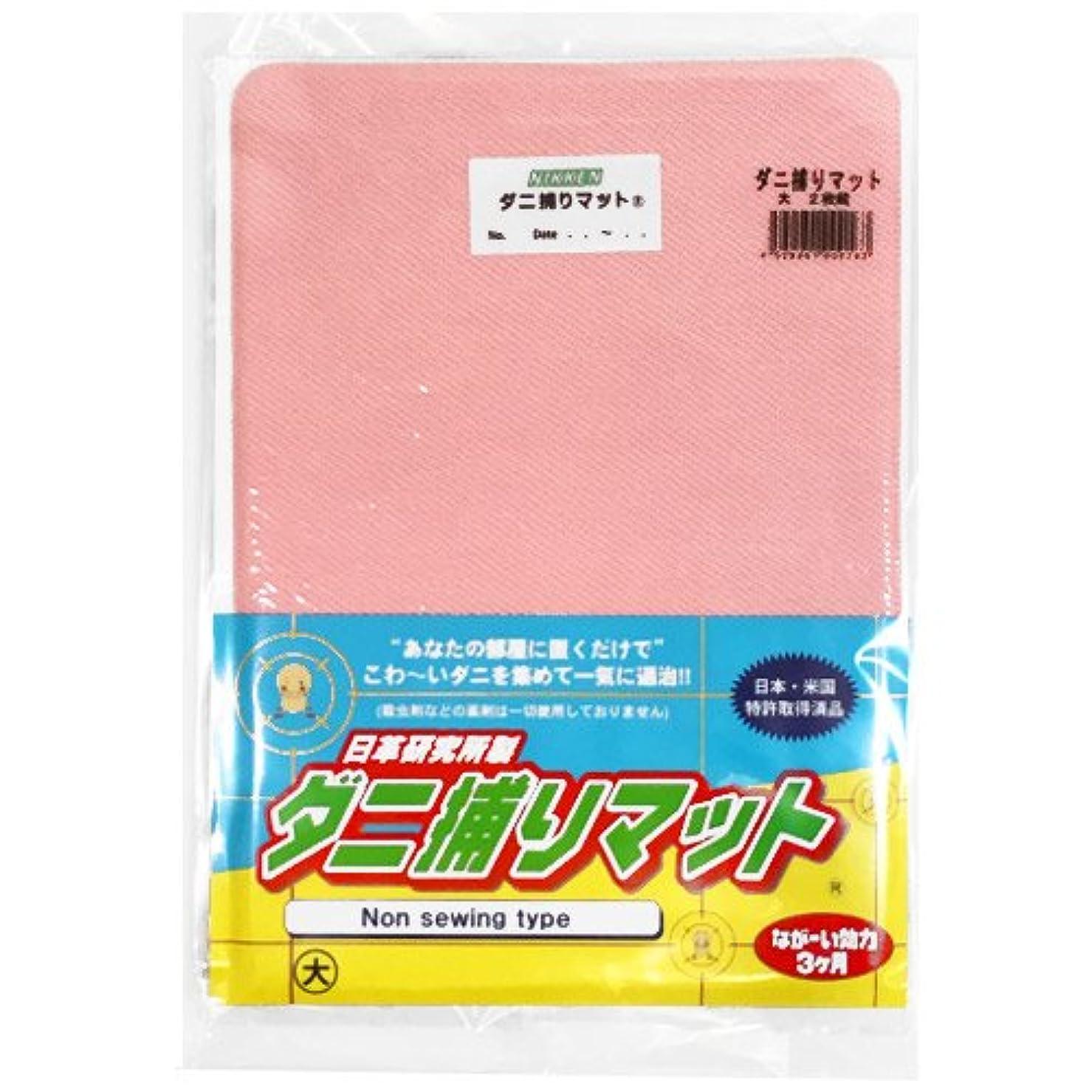 混乱した忘れっぽい社会科ニッケン ダニ捕りマット 大2枚組 ピンク