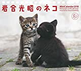 2018ミニカレンダー 岩合光昭のネコ ([カレンダー])