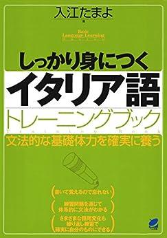 [入江たまよ]のしっかり身につくイタリア語トレーニングブック(CDなしバージョン)