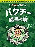 パクチー風呂の素 (4包セット+1包増量中!)