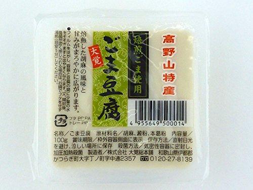 大覚総本舗 焙煎 ごま豆腐 高野山 ゴマ豆腐 胡麻豆腐 (64個セット)