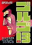 ゴルゴ13(77) (ビッグコミックス)