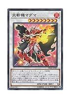 遊戯王 日本語版 DBMF-JP007 炎斬機マグマ (スーパーレア)