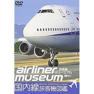 シンフォレストDVD 旅客機ミュージアム 国内線旅客機図鑑 Airliner Watching in Japan