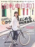 自転車日和 Vol.28 (タツミムック) 画像