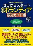 ゼロからスタート英語ボランティア 観光ガイド編