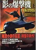 「影」の爆撃機〈上〉 (二見文庫―ザ・ミステリ・コレクション)