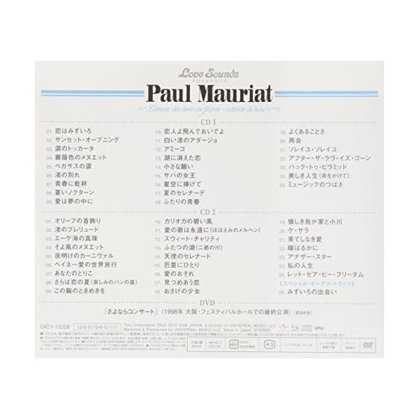 ポール・モーリアのすべて~日本が愛したベスト5...の紹介画像2