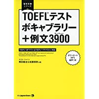 【MP3音声DLつき】TOEFL(R)テスト ボキャブラリー+例文3900 (留学対策シリーズ)