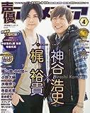 声優アニメディア 2014年 04月号 [雑誌]