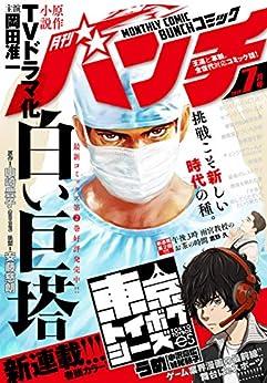 [雑誌] 月刊コミックバンチ 2019年07月号