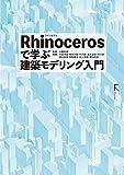 Rhinocerosで学ぶ建築モデリング入門 画像
