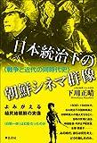 日本統治下の朝鮮シネマ群像《戦争と近代の同時代史》