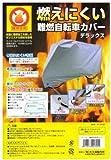 パール金属サイクルカバー ( シルバー ) 難燃Y-3369