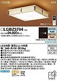 Panasonic(パナソニック) 和風LEDシーリングライト 調光・調色タイプ 適用畳数:~12畳 ※5年保証※ LGBZ3784