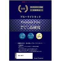 メディアカバーマーケット BenQ SW271 [27インチ(3840x2160)]機種で使える 【 強化ガラス同等の硬度9H ブルーライトカット 反射防止 液晶保護 フィルム 】