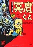 貸本まんが復刻版 悪魔くん (角川文庫)
