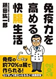 免疫力を高める 快腸生活 (中経の文庫)