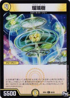 デュエルマスターズ/DMRP01/060/C/瑠璃樹