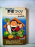 自分で楽しむ野菜づくり―ちょっとのコツですぐ出来る104種類 (1978年) (プレイブックス)