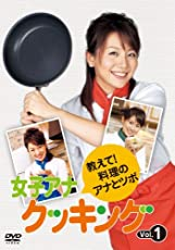 女子アナクッキング 教えて!料理のアナとツボ Vol.1 [DVD]