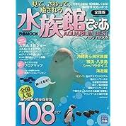 見て、さわって、癒される水族館ぴあ―AQUARIUM BEST (ぴあMOOK)