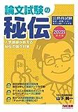公務員 論文試験の秘伝 2022年度採用 (公務員試験)