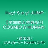 【早期購入特典あり】COSMIC☆HUMAN (通常盤)(ステッカーシート(A4サイズ)付)/