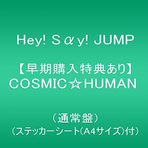 【早期購入特典あり】COSMIC☆HUMAN (通常盤)(ステッカーシート(A4サイズ)付)