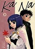 KaNa 3巻 (ガムコミックス)