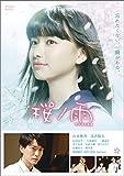 桜ノ雨[DVD]