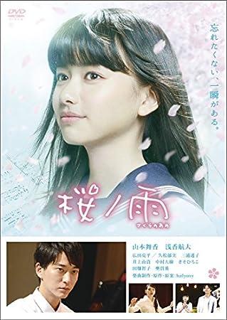 桜ノ雨 [DVD]