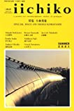 Library iichiko―Quarterly intercultural (2001Summer)特集 小林秀雄