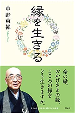 中野 東禅の書影