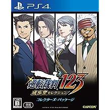 逆転裁判123 成歩堂セレクション コレクターズ・パッケージ - PS4