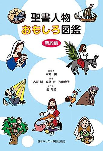 聖書人物おもしろ図鑑 新約編の詳細を見る