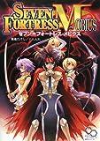 セブン=フォートレス Mobius (ログインテーブルトークRPGシリーズ)