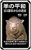 羊の平和 第3部 羊からの逃走 (電子書籍向けオリジナル作品)