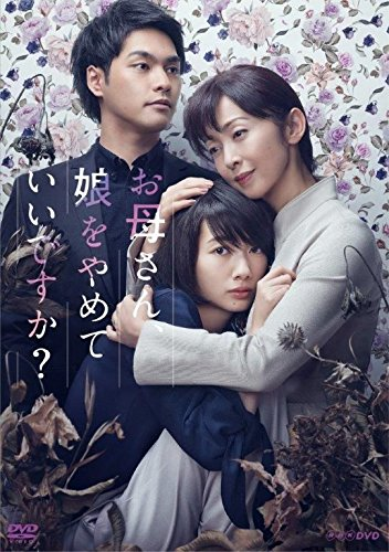 【Amazon.co.jp限定】お母さん、娘をやめていいですか? DVD BOX(A4クリアファイル付き)