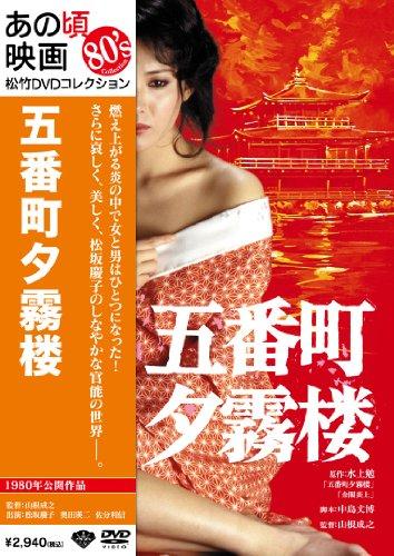 あの頃映画 「五番町夕霧楼」 [DVD]
