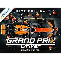 グランプリ・ドライバー - シーズン1 (字幕版)