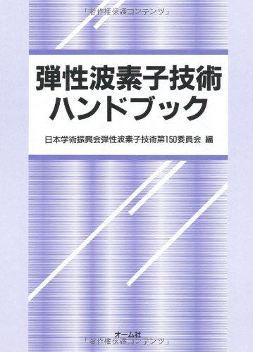 弾性波素子技術ハンドブック