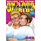 三千世界の烏を殺し完全版 (爆男コミックス)