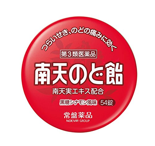 【第3類医薬品】トキワ南天喉飴 54錠