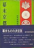 幕末京都〈下〉 (1967年) (京都市民史シリーズ)