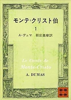 モンテ=クリスト伯(1) (講談社文庫)