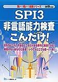 SPI3非言語能力検査 こんだけ! <2019年度版> (薄い! 軽い! 楽勝シリーズ)