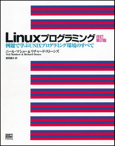 Linuxプログラミング―例題で学ぶUNIXプログラミング環境のすべての詳細を見る